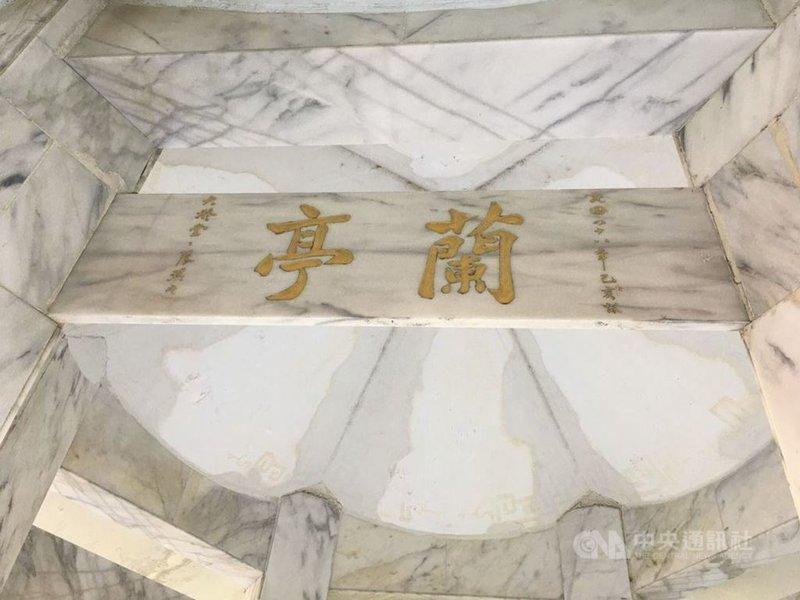 位在太魯閣國家公園慈母橋旁的「蘭亭」,是先總統蔣中正為紀念母親所建,蘭亭由曾任國大代表的張默君手書,她是現代女權運動先驅者,「蘭亭」2字也是中橫公路沿線碑刻唯一由女性書法家題字。(太管處提供)中央社記者張祈傳真 110年5月7日