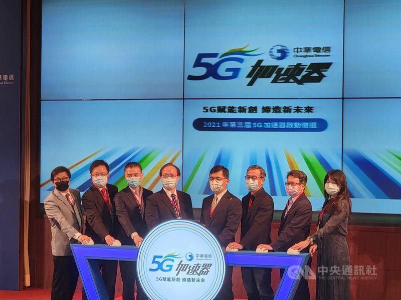 中華電信7日宣布,第3屆5G加速器即日起開始啟動徵件,由中華電輔導新創團隊,提供商業模式,推動產業發展等。中央社記者江明晏攝 110年5月7日