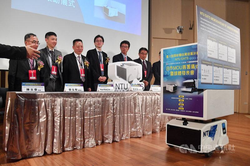 台灣大學7日與國內外多家知名業者共同簽署台大智慧校園自駕送餐計畫NTU EATS合作備忘錄,會中機器人接收指令移動到舞台中央,吸引眾人目光。中央社記者鄭清元攝  110年5月7日