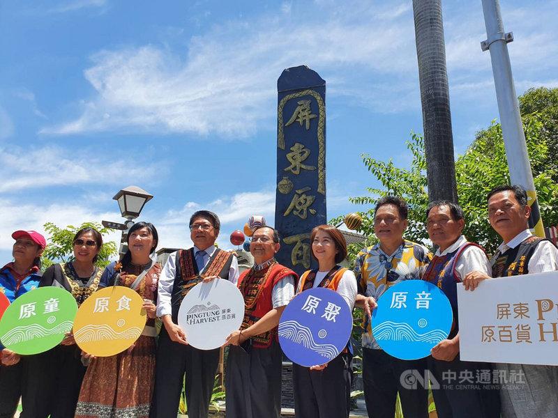 屏東原民物產館「原百貨」進駐「勝利星村」8日開幕,縣長潘孟安(左4)表示,「原百貨」是部落裡工藝、美食等產業的平台及行銷網絡,也讓勝利星村有更多元文化。中央社記者郭芷瑄攝 110年5月8日