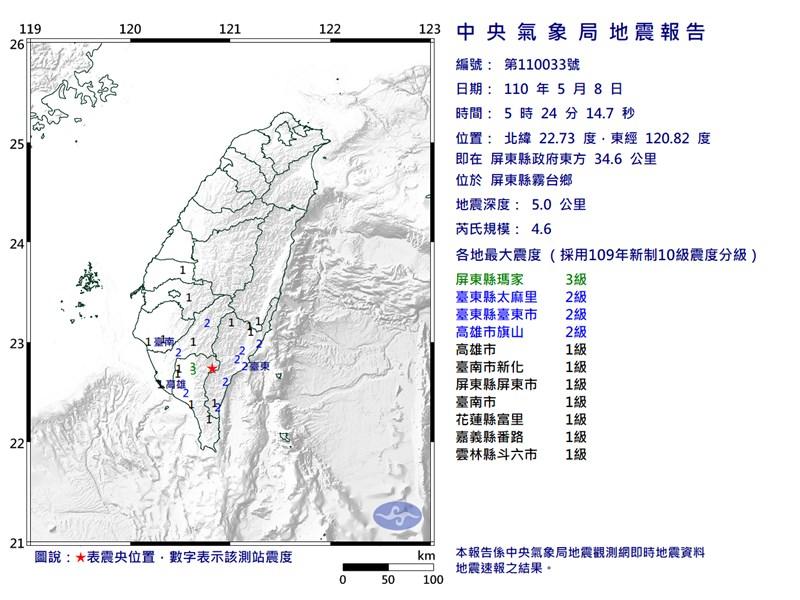 屏東縣霧台鄉8日5時24分發生芮氏規模4.6地震。(圖取自中央氣象局網頁cwb.gov.tw)