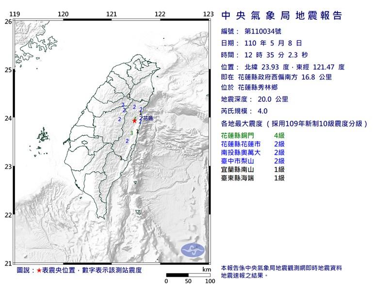 花蓮縣秀林鄉8日中午12時35分發生芮氏規模4.0地震。(圖取自中央氣象局網頁cwb.gov.tw)