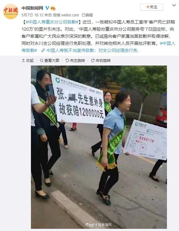 中國網路流傳一張照片顯示,中國人壽的工作人員手持放大版客戶理賠單走在街上宣傳,牌子上寫有「張某某先生意外身故獲賠1200000元」字樣。(圖取自weibo.com/chinanewsv)