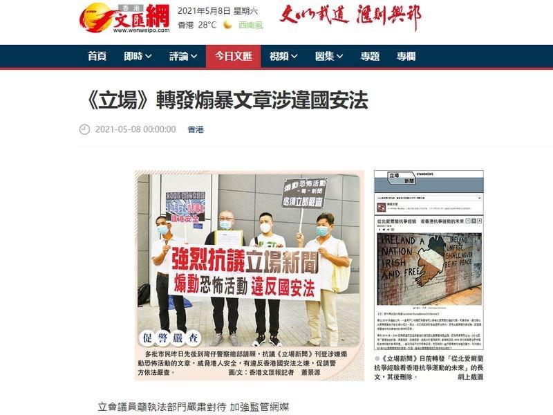 香港中聯辦官媒文匯報、大公報8日指稱,香港網媒「立場新聞」日前轉載一篇文章充斥煽動恐暴的內容,涉嫌違反港區國安法。(圖取自文匯報網頁www.wenweipo.com)