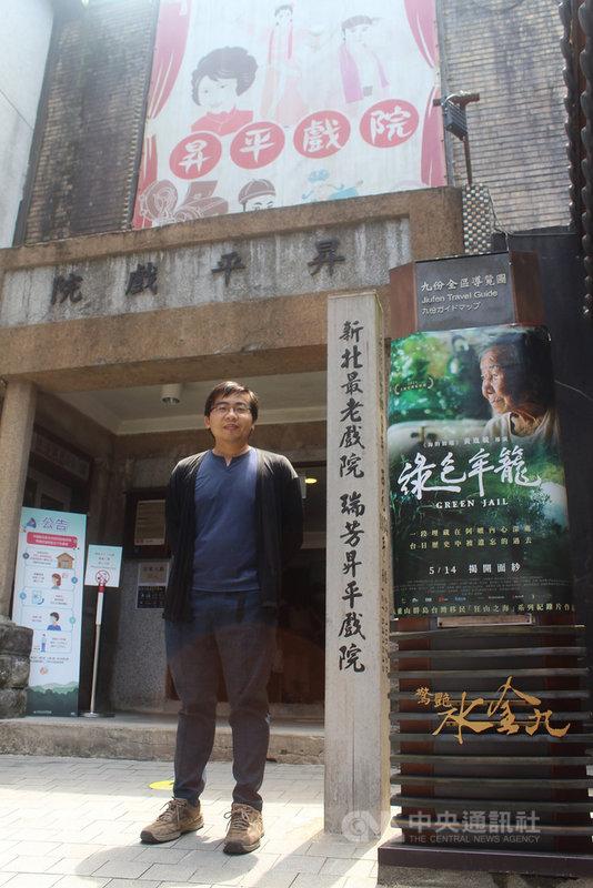 導演黃胤毓耗時7年拍攝製作紀錄片「綠色牢籠」,講述戰前「西表礦坑」台灣移民打拚史,在9日母親節當天於九份昇平戲院舉辦特映會。(希望行銷提供)中央社記者葉冠吟傳真  110年5月9日