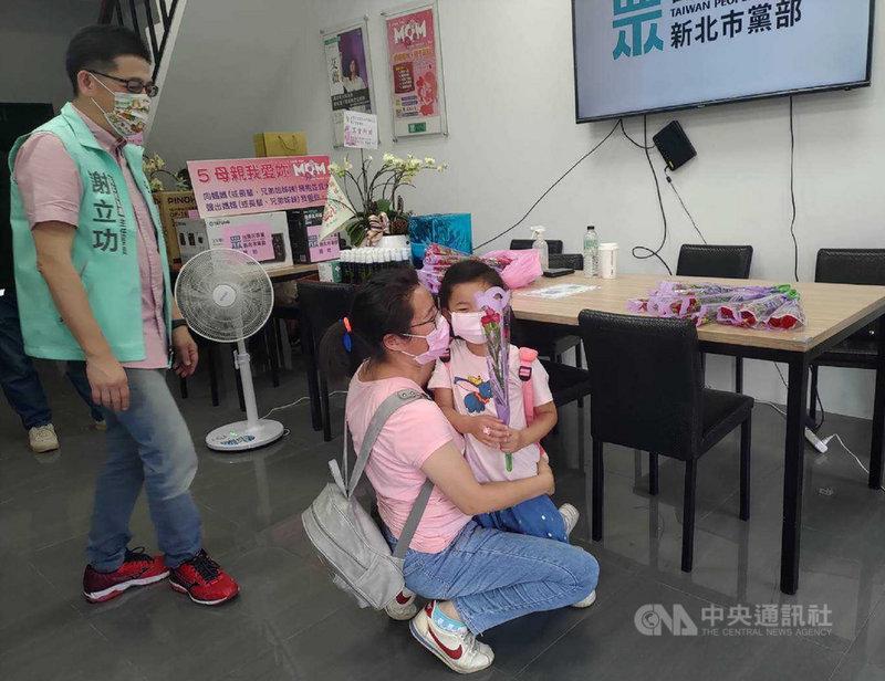 台灣民眾黨新北市黨部主委謝立功(左)9日舉辦母親節活動,不少民眾帶著小朋友參與,氣氛溫馨。(民眾黨新北市黨部提供)中央社記者王鴻國傳真  110年5月9日