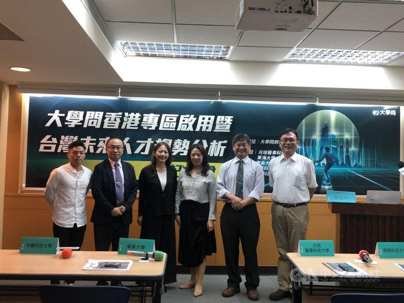 大學問網站10日舉行記者會,宣布網站新增香港專區啟用,並分析台灣未來人才趨勢。(大學問網站提供)中央社記者許秩維傳真 110年5月10日