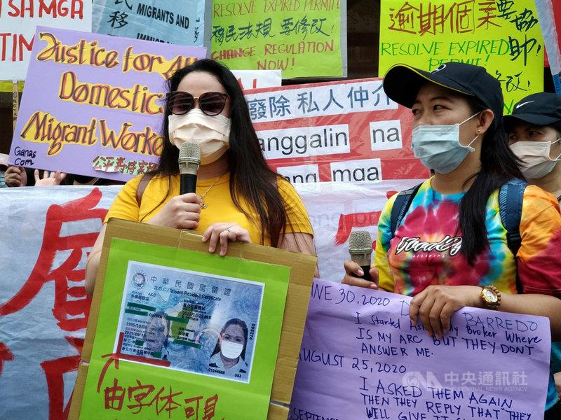 台灣移工聯盟10日在勞動部前舉辦「私人仲介不廢 勞雇受害 跨境安全勞動 政府負責」記者會,指出「廣達國際專業人力仲介有限公司」無照營運;其中有菲律賓籍移工(左)出面指控,廣達假造居留證,導致她工作權受損。中央社記者張雄風攝  110年5月10日