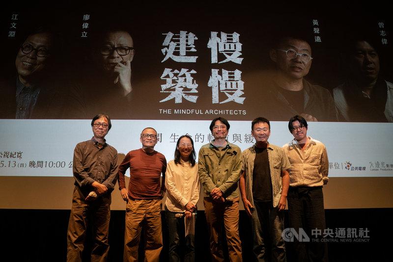 公視紀實「建築慢慢」11日舉辦首映會,導演謝欣志(右3)、陳芝安(左3)與4名主角建築師江文淵(左)、廖偉立(左2)、黃聲遠(右2)、曾志偉(右)出席。(公視提供)中央社記者葉冠吟傳真  110年5月11日
