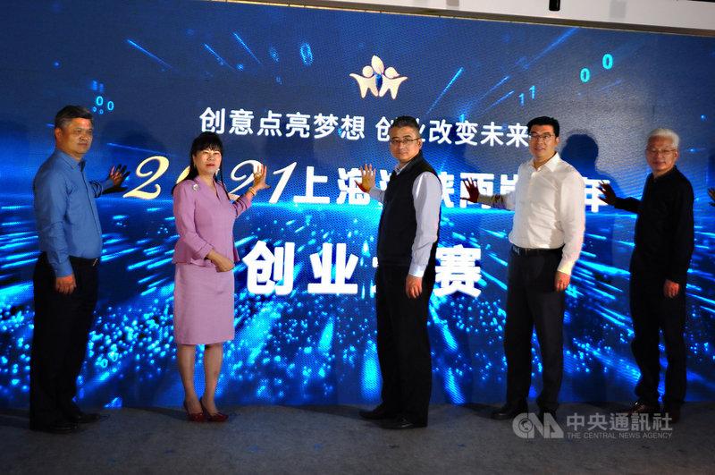上海市台辦副主任李驍東(中)11日在上海海峽兩岸青年創業大賽開幕式中說,兩岸關係處於複雜多變的狀態,但中國大陸推進和平發展的思想不變、融合力度不減。中央社記者沈朋達上海攝  110年5月11日