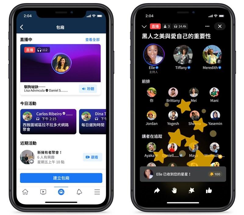社群平台臉書(Facebook)11日宣布,近期將在台灣開始測試語音直播功能「現場廣播包廂」,未來將允許聽眾透過星星打賞功能鼓勵創作者。(臉書提供)中央社記者吳家豪傳真 110年5月11日