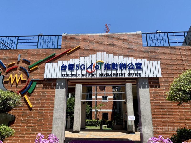台灣電力公司12日在高雄亞洲新灣區南部發電廠成立「台電5G AIoT推動辦公室」,成為亞灣第一家落腳的國營企業,未來將因應能源轉型,推動智慧電網發展,滿足用電需求。(高市經發局提供)中央社記者侯文婷傳真  110年5月12日