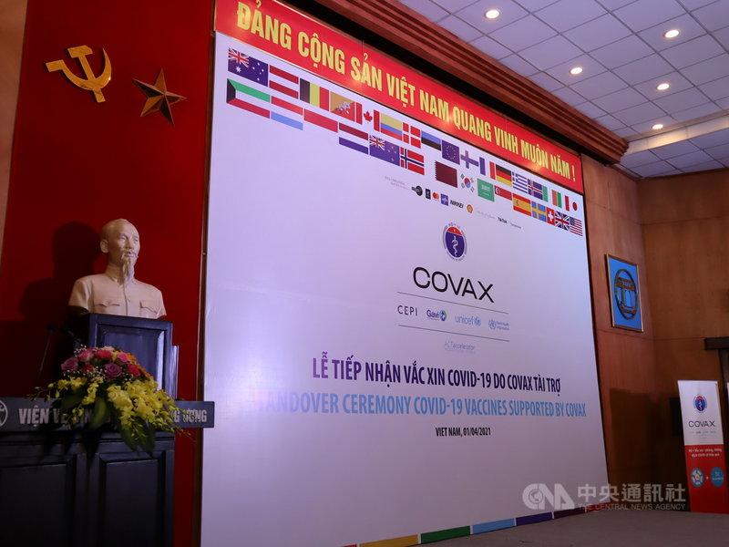 越南衛生部13日表示,越南將於16日再度收到由COVAX提供的近170萬劑AZ疫苗。圖為4月1日越南收到首批由COVAX提供的AZ疫苗交付儀式場布。中央社記者陳家倫河內攝  110年5月13日
