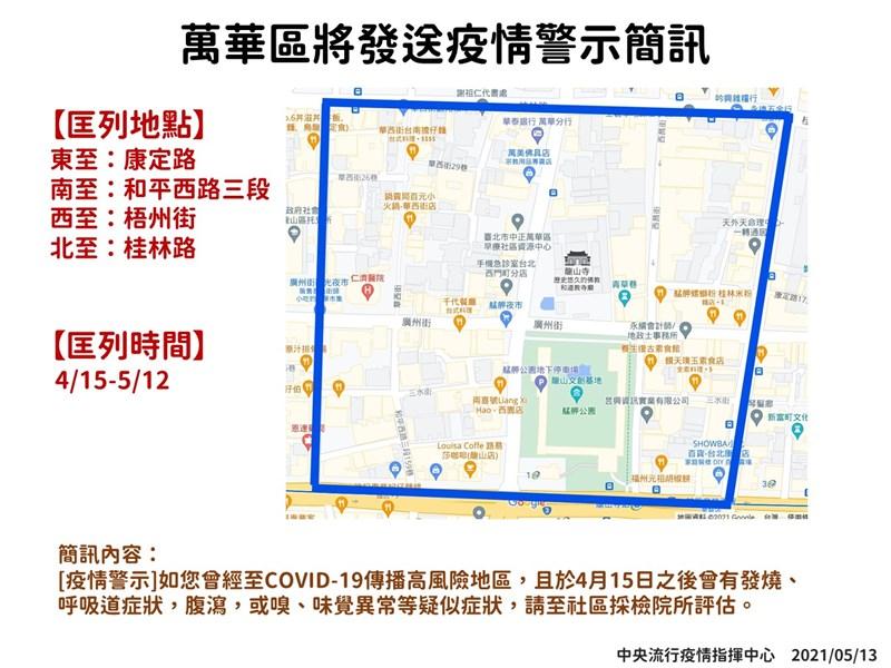 指揮中心13日發送細胞訊息,提醒4月15日後曾出入萬華茶藝館周圍高風險地區者,注意健康狀況,如有疑似症狀請至社區採檢院所評估。(指揮中心提供)