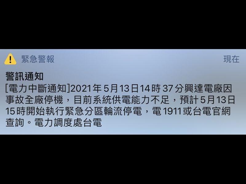 台電透過警訊通知,興達電廠13日下午2時37分因事故全廠停機,目前供電不足,下午3時起執行分區輪流停電。(中央社)