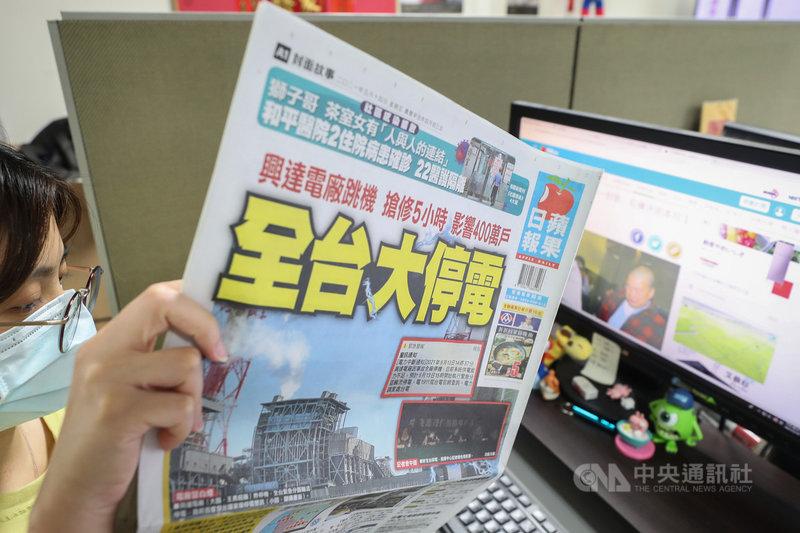 台灣蘋果日報14日傍晚發表「給讀者的公開信」,宣告將自18日起停刊紙本(報紙),主要是因為營運虧損持續,未來將集中資源發展「蘋果新聞網」。中央社記者裴禛攝  110年5月14日