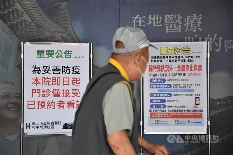 台北市立聯合醫院和平院區2名病患確診武漢肺炎,14日門診僅開放已預約者、不接受現場掛號。中央社記者王飛華攝 110年5月14日