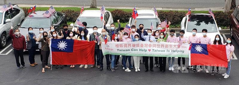 南加州橘郡(Orange County)僑胞社團近日發起車隊遊行,支持台灣參與世界衛生大會(WHA)。(橙縣華僑文教中心提供)中央社記者林宏翰洛杉磯傳真 110年5月14日