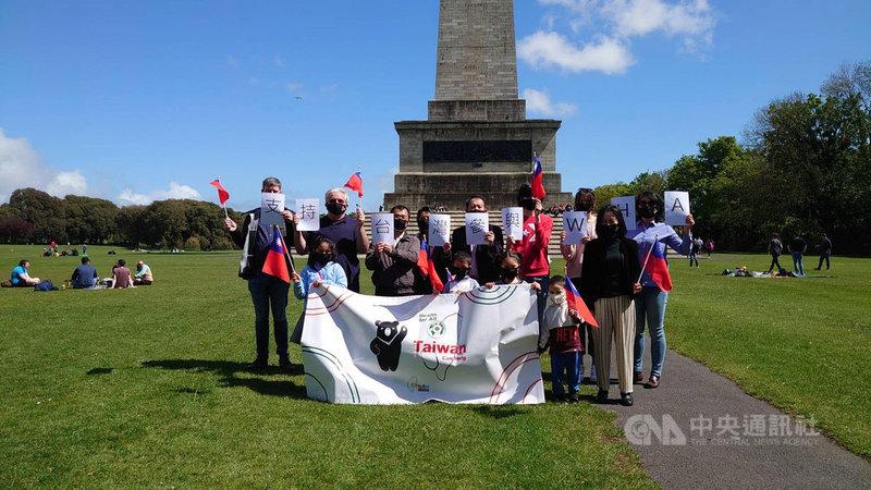 為聲援台灣參與世界衛生大會(WHA),愛爾蘭僑界16日在都柏林「鳳凰公園」發起健行活動,替台灣加油。(駐愛爾蘭代表處提供)中央社記者戴雅真倫敦傳真 110年5月17日