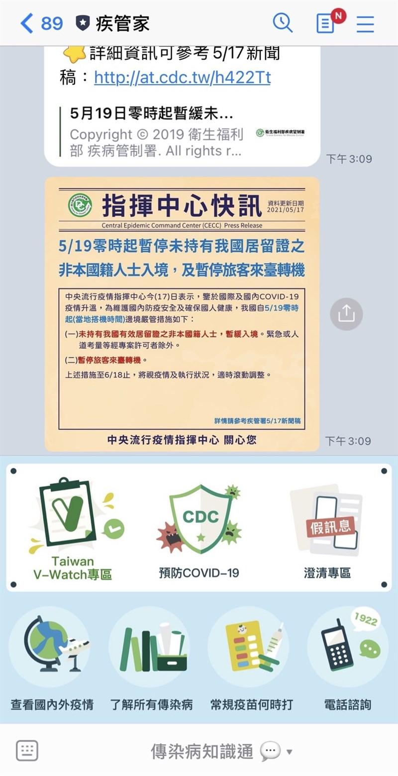 行政院長蘇貞昌17日說,疫情相關訊息多,請民眾加入疾管署的LINE頻道「疾管家」,切勿散播假訊息。(圖取自疾管家LINE帳號)