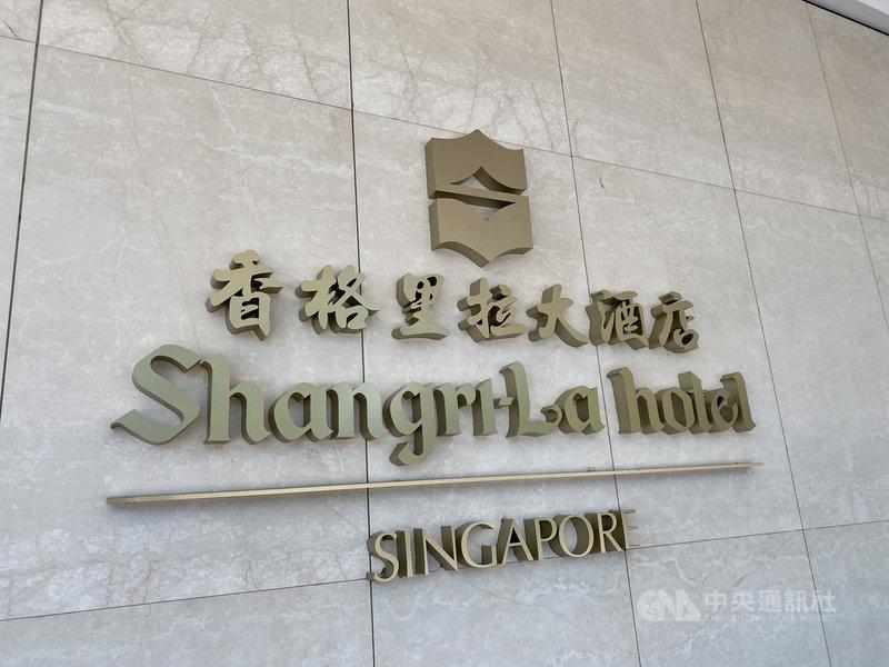 近期新加坡疫情升溫,「香格里拉對話」主辦單位18日表示,目前規劃如期於6月初在新加坡舉辦實體會議。圖為會議地點香格里拉飯店。攝於109年9月24日中央社記者侯姿瑩新加坡攝 110年5月18日