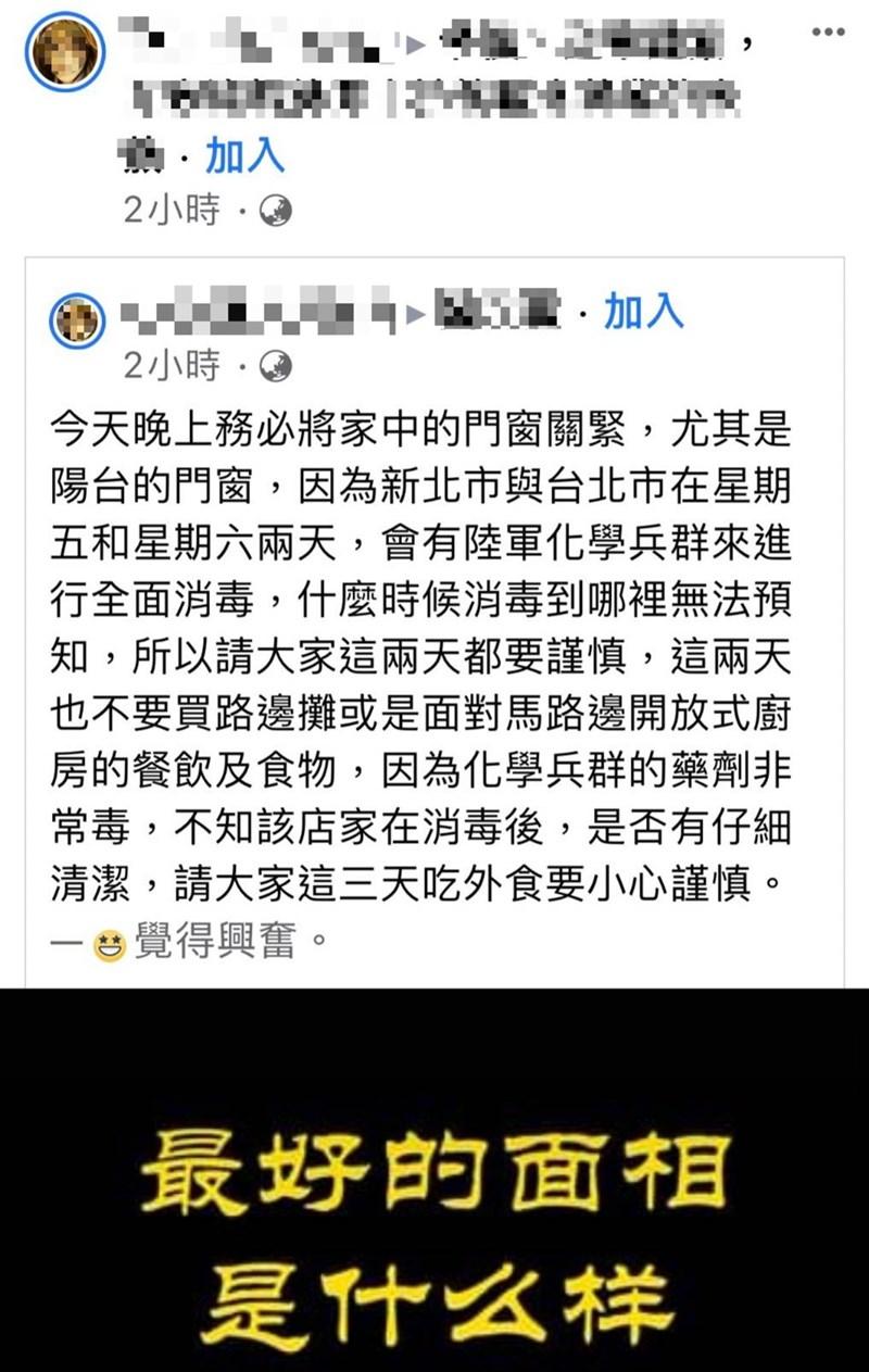北市一名51歲張男近日在社群網站臉書多個群組發表國軍化學兵消毒藥劑含毒的假訊息,刑事局獲報後循線追查,17日下午通知他到案說明,全案依法函送士林地檢署偵辦。(翻攝照片)中央社記者黃麗芸傳真 110年5月18日