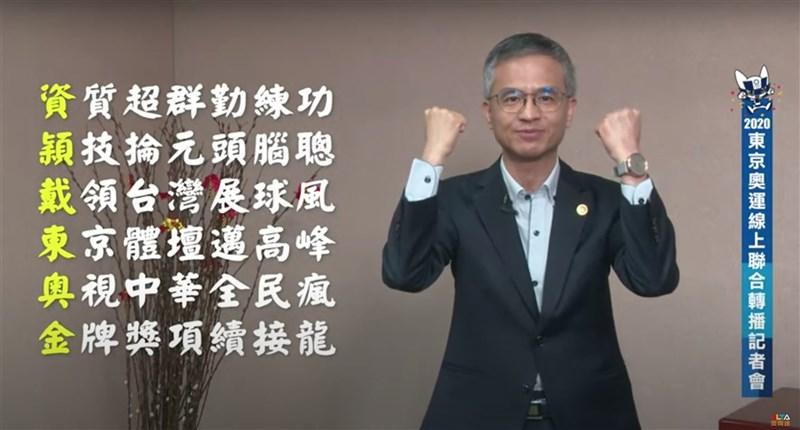 中華電信總經理郭水義18日宣布,將以最高規格迎接東京奧運轉播,同時郭水義也親自題詩,為台灣好手戴資穎在奧運體壇上的表現加持。(中華電提供)中央社記者江明晏傳真 110年5月18日