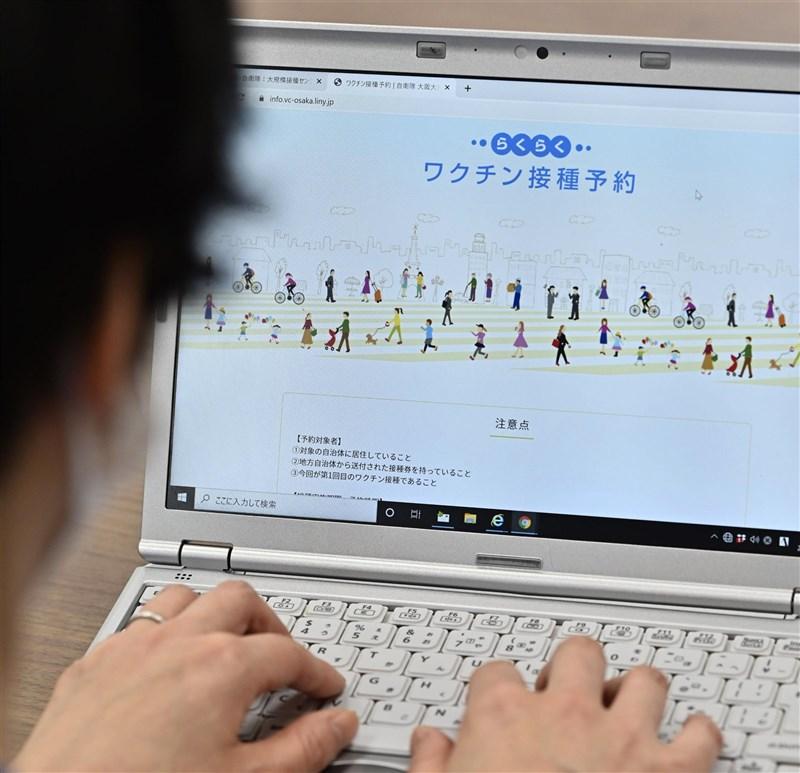 日本政府在東京與大阪開設大規模疫苗接種中心並開放網路預約,日媒網站AERA dot.及每日新聞社輸入假資訊預約網成功,讓防衛大臣岸信夫痛批惡質。圖為預約接種網頁。(共同社)