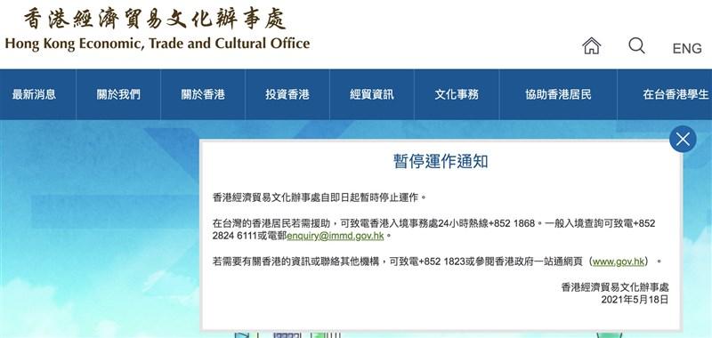 香港當局18日發布公告,香港經濟貿易文化辦事處(台灣)自即日起暫時停止運作。港府回覆指此安排與台灣疫情無關。(圖取自香港經濟貿易文化辦事處網頁hketco.hk)