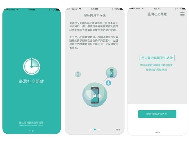 政府推廣的「台灣社交距離App」讓使用者即時掌握與確診者接觸情形。(圖取自App Store網頁apps.apple.com)