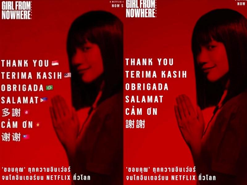 泰國劇「轉學來的女生」官方臉書粉絲團17日貼出一張圖卡向世界致謝(左圖),出現香港旗幟、中華民國國旗,遭中國網友批評後換成繁體字的謝謝(右圖)。(圖取自facebook.com/GirlFromNowhereTheSeries)