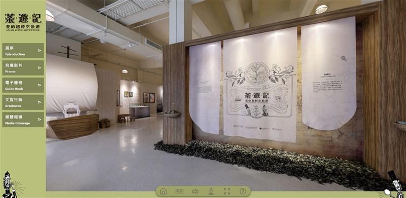 全台40多所博物館響應文化部推出的「博物館線上展覽」,讓民眾防疫在家也能看展。圖為國立歷史博物館與新北市坪林茶業博物館攜手策劃的「茶遊記-茶的超時空壯遊特展」線上展覽畫面。(圖取自歷史博物館網頁vr.nmh.gov.tw)