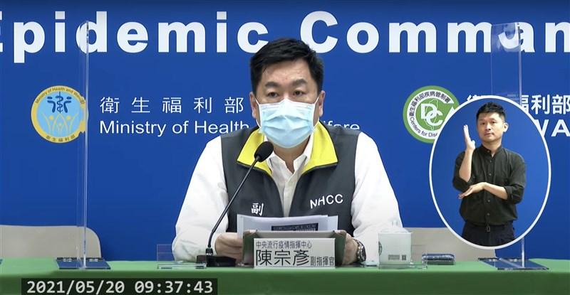全國疫情警戒升至第3級,疫情指揮中心副指揮官陳宗彥20日表示,中央與地方達成6項共識,包括22個縣市疫情熱區將設採檢站,及統一確診醫療流程等。(圖取自疾管署YouTube網頁youtube.com)