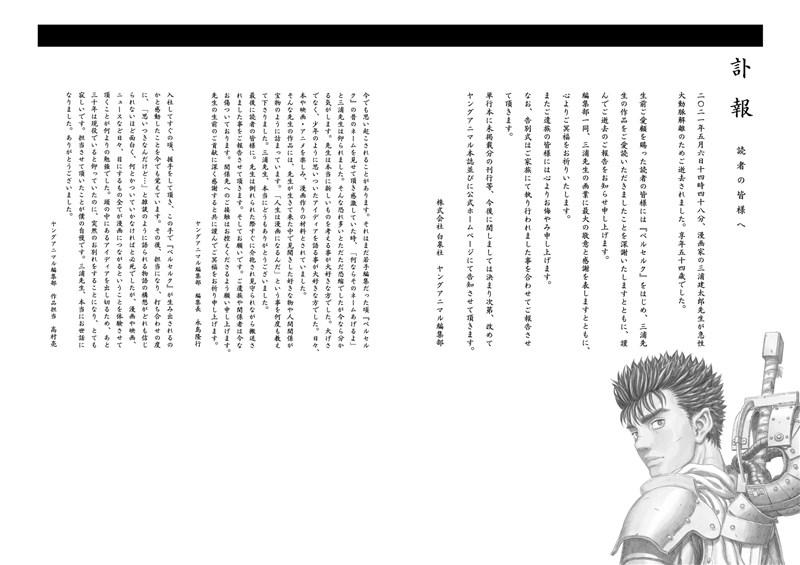 日本漫畫家、「烙印勇士」作者三浦建太郎,因急性主動脈剝離於6日下午2時48分逝世,享年54歲。(圖取自twitter.com/berserk_project)