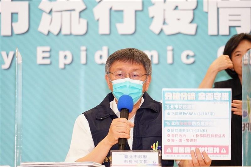 台北市長柯文哲(前)21日指出,北市的疫情較嚴重,他成立「加強版專責防疫旅館」作為「台灣版方艙醫院」,收治無症狀或輕症的患者。(圖取自台北市政府網頁gov.taipei)