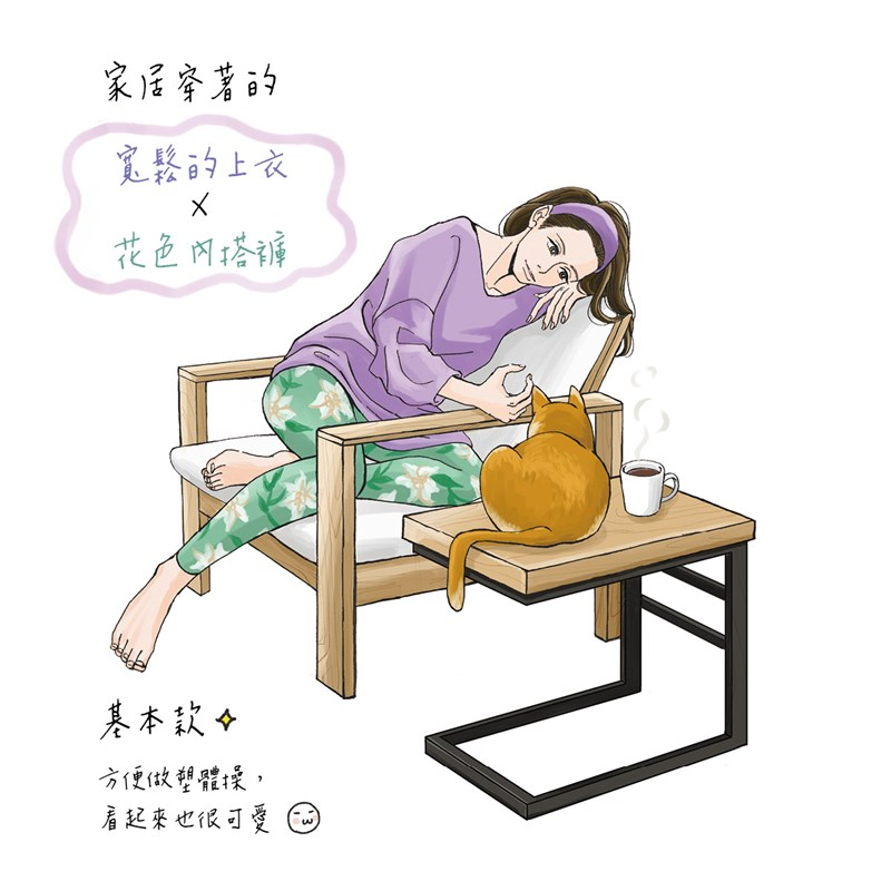 疫情讓人宅在家,出書熱銷百萬冊的日本健身教練森拓郎教您幾招簡單、容易上手、在家隨時可以做的美體塑身操。(如何出版提供)