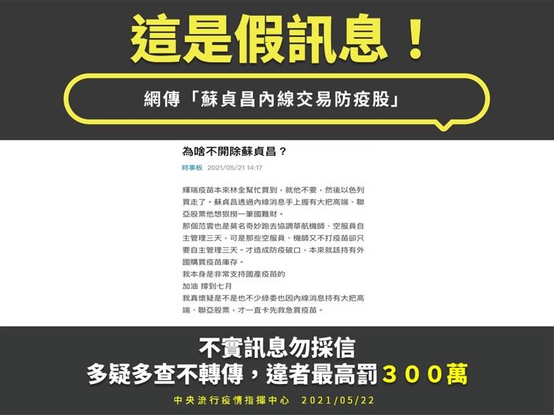 行政院官員22日表示,網路社群平台上散播行政院長蘇貞昌持有國產疫苗股票的假訊息,已請中央流行疫情指揮中心嚴正澄清。(圖取自疾管署網頁cdc.gov.tw)