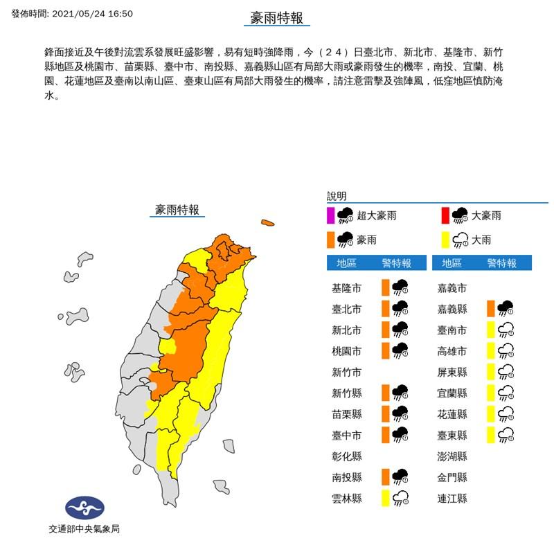 氣象局24日下午發布豪雨特報。(圖取自氣象局網頁www.cwb.gov.tw)