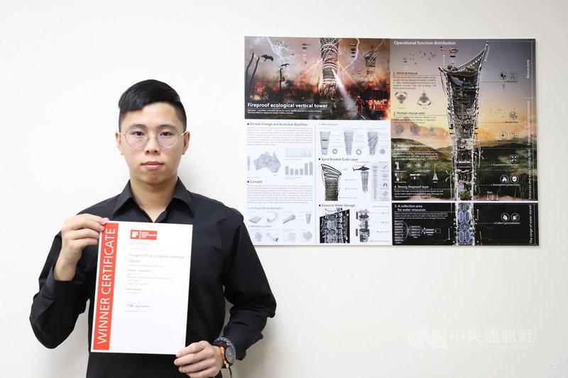 台灣科技大學建築所學生賴翰宇設計「垂直防火生態塔」,打造一個動物可在森林大火發生時的避難處,獲德國iF設計新秀獎。(台科大提供)中央社記者許秩維傳真 110年5月26日