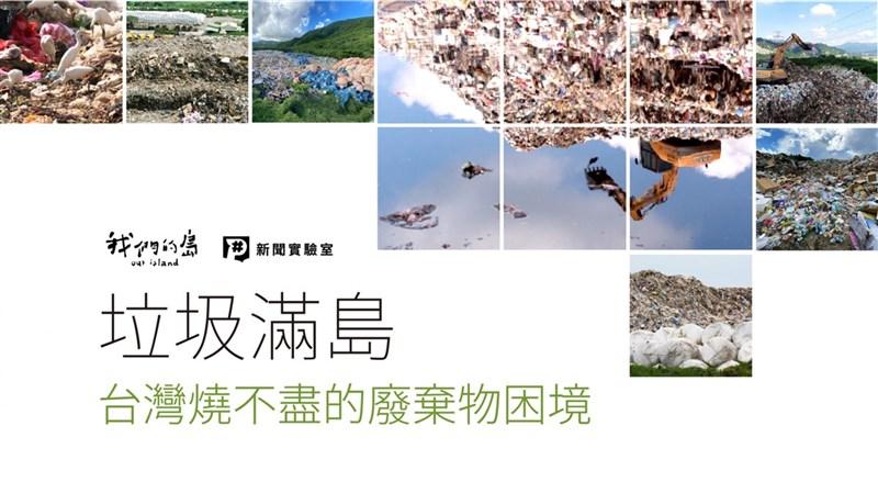 公視P#新聞實驗室與「我們的島」節目組共同製作的「垃圾滿島:台灣燒不盡的廢棄物困境」,入圍2021卓越環境報導獎華文類。(公視提供)中央社記者葉冠吟傳真 110年5月26日