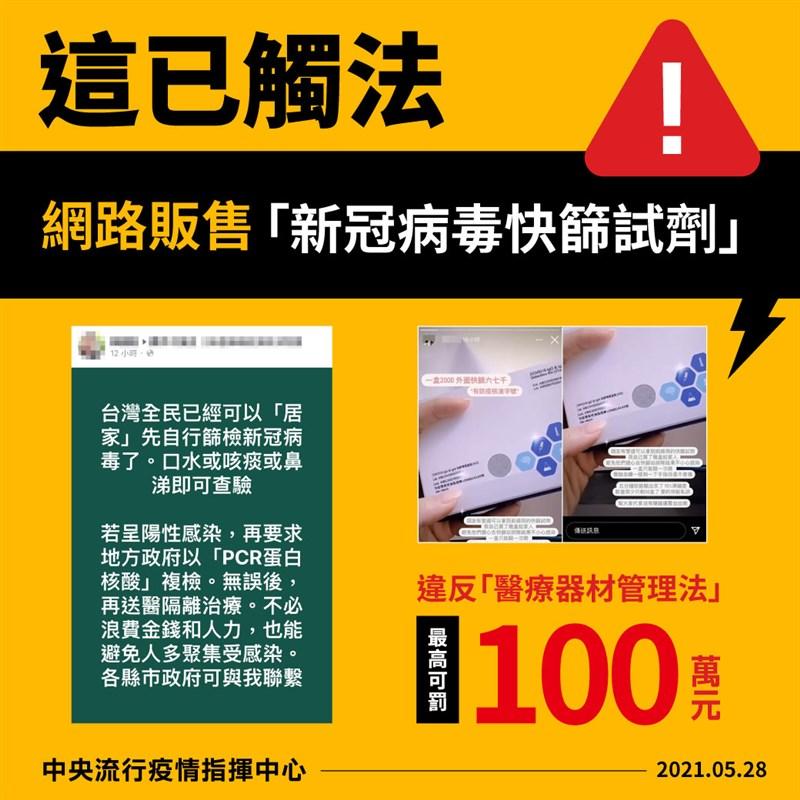 指揮中心28日表示,網路上有不肖人士販售快篩試劑已違反醫療器材管理法,若販售未經國內核准的快篩試劑可能面臨刑責。(指揮中心提供)