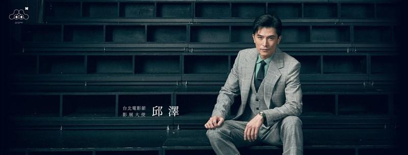 原訂6月24日登場的台北電影節考量武漢肺炎疫情發展,延到9月23日到10月7日舉辦。圖為台北電影節影展大使邱澤。(圖取自facebook.com/TaipeiFilmFestival)