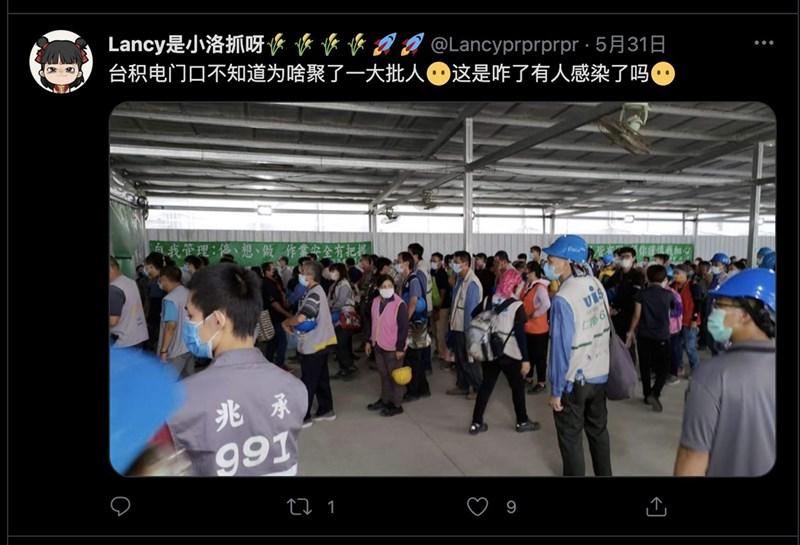 法務部調查局表示,近期境外網路訊息散布台灣醫療崩潰等假消息,包括推特社群謠傳「某企業門口不知道為啥聚了一大批人…這是咋了有人感染了嗎…」等,判斷為中國網民所操作。(調查局提供)中央社記者蕭博文傳真 110年6月1日
