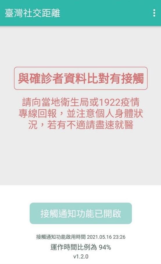 許多人下載台灣社交距離App盼自保,指揮中心副指揮官陳宗彥說,若民眾收到紅色警示文字務必冷靜,可向衛生局、1922回報。(指揮中心提供)
