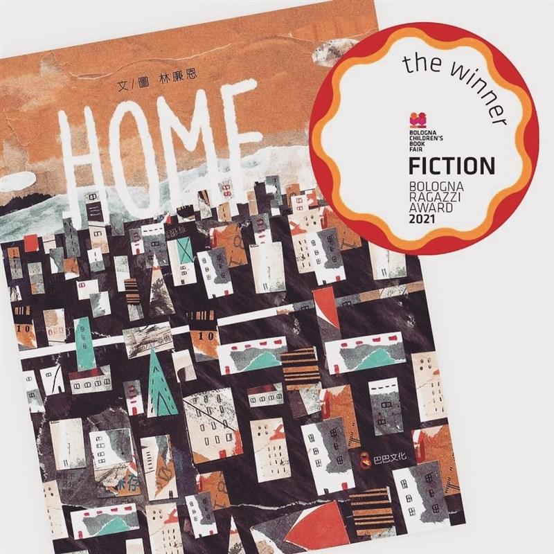 台灣插畫家林廉恩的繪本作品HOME,獲得義大利波隆那書展拉加茲童書獎繪本故事類首獎。(圖取自facebook.com/nonestates)