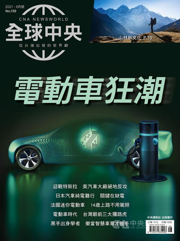 電動車時代來臨,「全球中央」雜誌6月號帶讀者一探歐美大國如何拉抬電動車產業並改變消費市場、中國瘋造車百家爭鳴的熱況、汽車大國日本為何純電之路難行,以及台灣電動車發展現況。中央社 110年6月3日