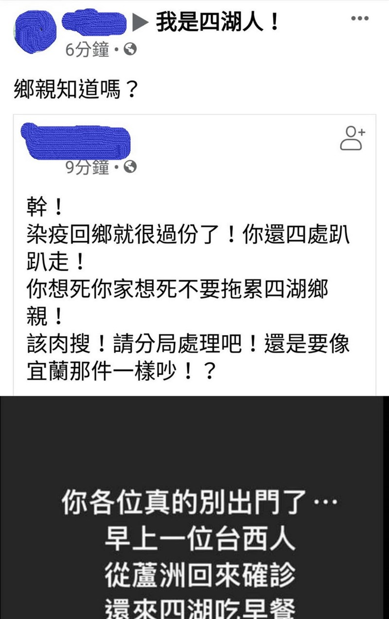雲林警方4日表示,有民眾3日在臉書社群「我是四湖人」張貼「各位真的別出門了…早上一位台西人從蘆洲回來確診,還來四湖吃早餐」訊息;此為假訊息,請民眾勿再轉傳與散布。(雲林縣警局提供)中央社記者蔡智明傳真 110年6月4日