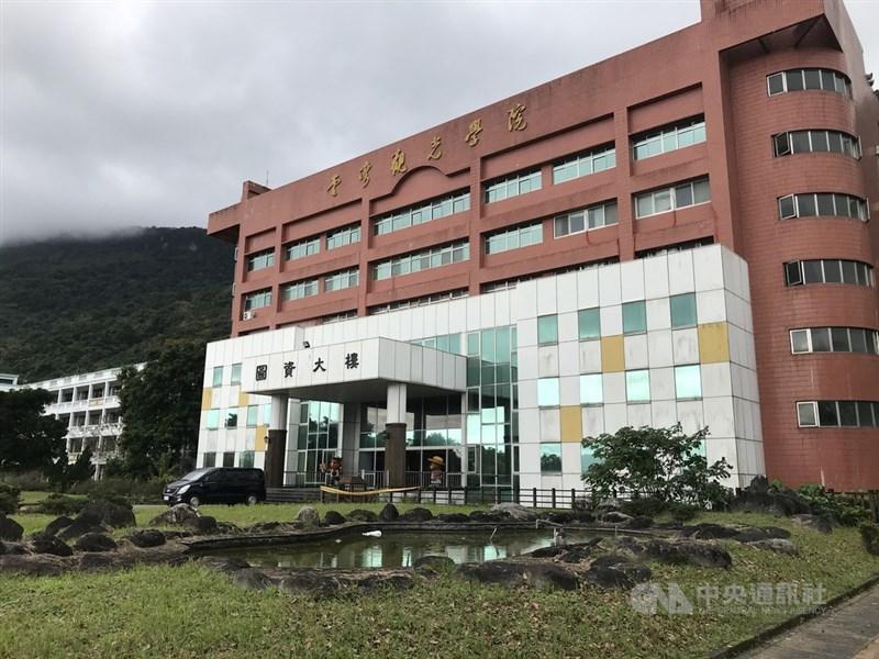 教育部表示,經技專校院設立變更及停辦審議會審議通過,位於花蓮縣的台灣觀光學院,將於9月1日起停辦。(中央社檔案照片)