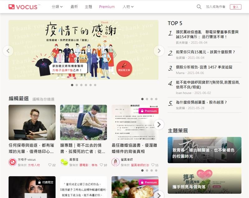 華文創作平台方格子作者人數呈現爆炸性成長,今年底上看6萬人,更計劃跨足海外市場。(圖取自方格子網頁vocus.cc)