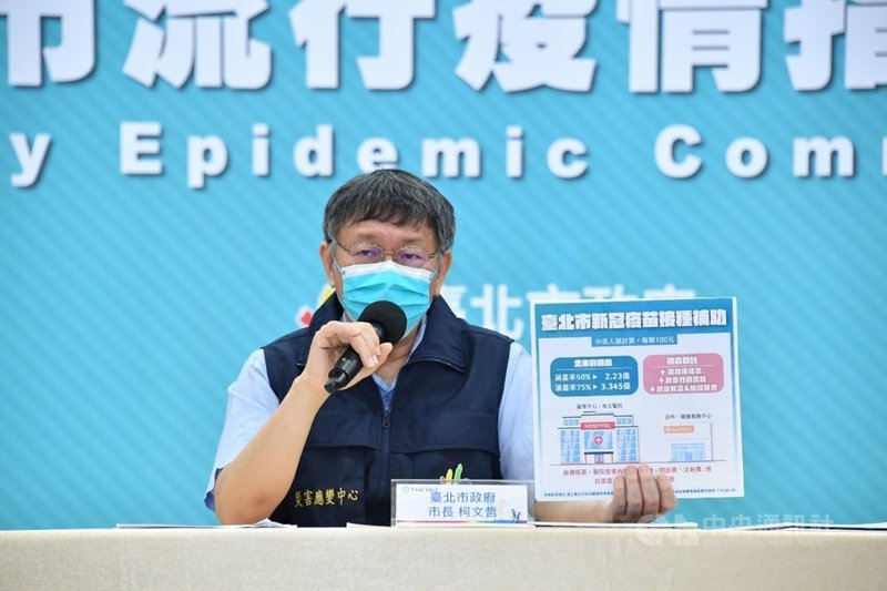 台北市疫苗施打速度遭議員質疑太慢,市長柯文哲(圖)6日表示,疫苗發下來就會以最快速度、在新一批疫苗下來之前打完,沒有施打率的問題。(台北市政府提供)中央社記者陳昱婷傳真 110年6月6日